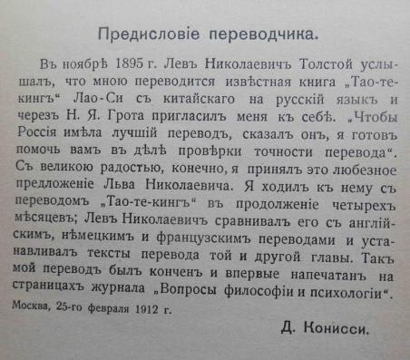 Nota introductoria de Konishi. (Tomadas de Антикварные книги)