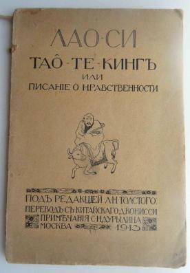 Traducción de Tólstoi y Konishi