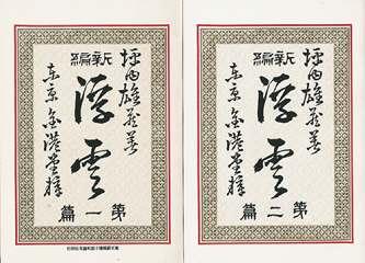 Ukigumo Vol. 1 y 2